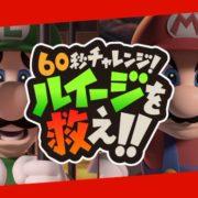 JR東日本の電車内で流れるリニューアルした雑学クイズ動画「60秒チャレンジ!ルイージを救え!!0914「話のさわり」」が公開!