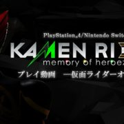 PS4&Switch用ソフト『KAMEN RIDER memory of heroez』のプレイ動画「仮面ライダー オーズ」編が公開!