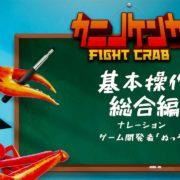 『カニノケンカ Fight Crab』の基本操作&実践プレイを説明する動画が公開!