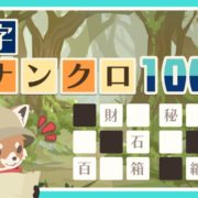 Switch用ソフト『漢字ナンクロ1000!』が2020年9月3日から配信開始!