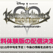 『Kingdom Hearts Melody of Memory』の無料体験版が2020年10月中旬に配信決定!
