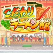 Switch版『こだわりラーメン館』が2020年10月8日に配信決定!カイロソフトによるラーメン店経営シミュレーション