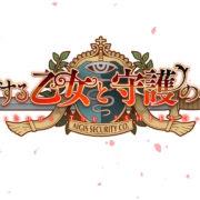 "PS4&Switch版『恋する乙女と守護の楯 Re:boot The ""SHIELD-9″』がOPデモムービーが公開!"