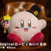 「一番くじ 星のカービィ Starlight Theater」の全ラインナップと商品紹介動画が公開!