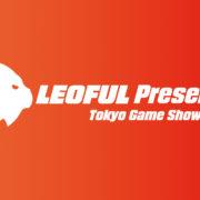 Leofulが「東京ゲームショウ2020」にて3つのゲームライブストリーミング配信を行うと発表!