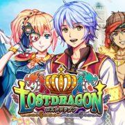 Switch版『ロストドラゴン』が2020年10月1日に配信決定!ケムコのRPG