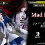 リメイク版『Mad Father』がSwitch&PC向けとして2020年10月末ごろに発売決定!