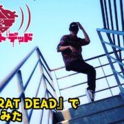 【更新】『MAD RAT DEAD(マッドラットデッド)』でスタッフが踊ってみた動画が公開!