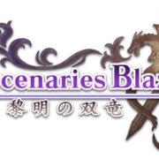 『マーセナリーズブレイズ 黎明の双竜』がPS4&Switch向けとして2020年秋に発売決定!