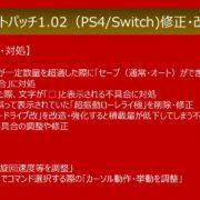 PS4&Switch用ソフト『メタルマックス Xeno Reborn』で更新データ:Ver.1.0.2が2020年9月30日から配信開始!