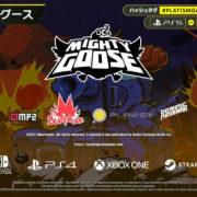 『Mighty Goose』がPS4&Xbox One&Switch&PC向けとして2021年に発売決定!