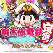 Switch用ソフト『桃太郎電鉄 ~昭和 平成 令和も定番!~』のプロモーションムービーが公開!