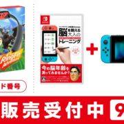 マイニンテンドーストアで『リングフィット アドベンチャー ダウンロード版』と『Nintendo Switch本体』の抽選販売の受付が9月1日から開始!