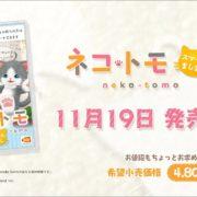 Switch用ソフト『ネコ・トモ スマイルましまし』が2020年11月19日に発売決定!