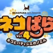 PS4&Switch版『ネコぱらvol.4 ネコとパティシェのノエル』が2020年12月に発売決定!