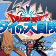 新アニメ『ドラゴンクエスト ダイの大冒険』の放送日時が10月3日(土) 朝9時30分からに決定!