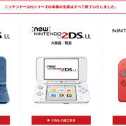 ニンテンドー3DSシリーズの本体の生産が終了になったことが発表!