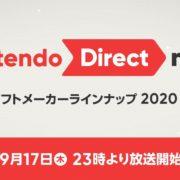 2020年9月17日 23時より「Nintendo Direct mini ソフトメーカーラインナップ 2020.9」が放送決定!
