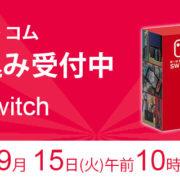 ヨドバシ.comにて9月14日~9月15日 午前10時59分の期間に『Nintendo Switch Joy-Con(L)ネオンブルー/(R)ネオンレッド』の抽選販売が実施!