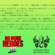 『NO MORE HEROES 3』の発売時期が2020年から2021年に変更へ!