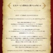 『オクトパストラベラー 大陸の覇者』の正式サービス開始日が2020年10月28日に決定!