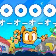Switch用ソフト『オーオーオーオー』が2020年9月10日に配信決定!