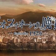 【オトメイト】『ピオフィオーレの晩鐘 -Episodio1926-』のプロモーションムービーが公開!