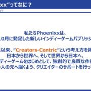 「Phoenixx Title LineUp & Update -TGS2020 Ver-」が公開!