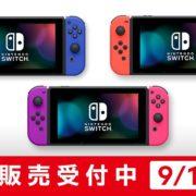 マイニンテンドーストアで『Nintendo Switch本体』の抽選販売の受付が9月8日から開始!