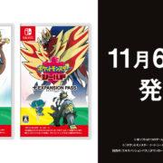 『ポケットモンスター ソード&シールド』で更新データ:Ver.1.3.1が2020年12月22日から配信開始!