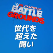 PS4&Xbox One&Switch&PC用ソフト『WWE 2K Battlegrounds』のトレーラー「世代を超えた闘い」が公開!