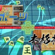 Switchパッケージ版『リアルタイムバトル将棋オンライン+銀星将棋』のプロモーションムービーが公開!