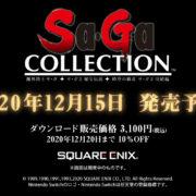 「サガ」シリーズ30周年記念タイトル 『Sa・Ga COLLECTION』のTGS2020 トレーラーが公開!