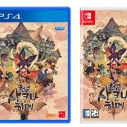 韓国語版『天穂のサクナヒメ』のPS4&Switch向けパッケージ版の詳細が公開!