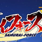 PS4&Switch用ソフト『サムライフォース:斬!』の発売日が2020年12月17日から2021年1月21日に変更に!