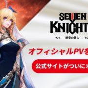 Switch用ソフト『セブンナイツ ~時空の旅人~』のオフィシャルPVが公開!