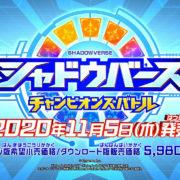 Switch用ソフト『シャドウバース チャンピオンズバトル』のぺこぱ出演 新CM「ゲームショップ」「コンビニ」篇が公開!