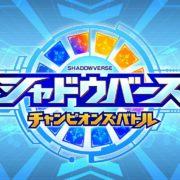 Switch用ソフト『シャドウバース チャンピオンズバトル』の第2弾PVが公開!