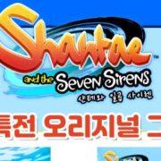 PS4&Switch版『Shantae and the Seven Sirens』の韓国語パッケージ版が2020年10月29日に発売決定!