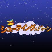Switch用ソフト『シューティング×バーン』が2020年10月15日に配信決定!