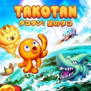Switch版『タコタン:星のタコ』が2020年9月10日に配信決定!