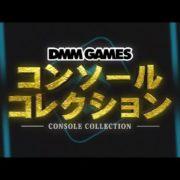 東京ゲームショウ2020「新作ゲーム紹介ムービー」がDMM GAMESから公開!