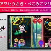 Nintendo Switch『東方スペルバブル』の「幻想郷ホロイズムパック」収録楽曲6曲 PV【クロスフェード】が公開!