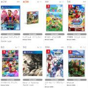 【TSUTAYA ゲームランキング】2020年9月14日~9月20日のランキングが公開!