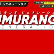 『ウムランギ ジェネレーション』のSwitch版が開発決定!