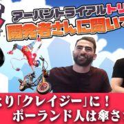 『アーバントライアル トリッキー』の開発者インタビュー動画が公開!