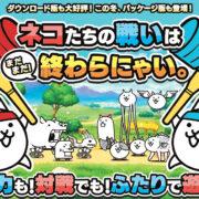 Nintendo Switch版『ふたりで!にゃんこ大戦争』のパッケージ版が2020年末に発売決定!