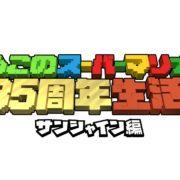 【更新】「よゐこの○○で○○生活」の新エピソードとして『よゐこのスーパーマリオで35周年生活』編が公開決定!