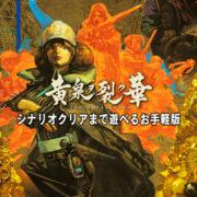 Switch版『黄泉ヲ裂ク華』の体験版が2020年10月15日から配信開始!