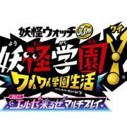 『妖怪学園Y ~ワイワイ学園生活~』の「DLC1 エルゼ来るぜマルチプレイ篇」TVCMが公開!